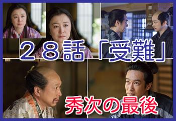 28話秀次の最後.png